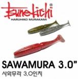 [배스랜드] 쯔네키치 사와무라 3인치