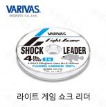 [바리바스] 라이트 게임 쇼크 리더 [플로로 카본] Light Game Shock Leader [Fluoro Carbon]